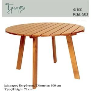 Τραπέζι κήπου N503 σε τρεις αποχρώσεις