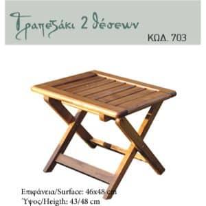 Τραπέζι κήπου Ν703 σε τρεις αποχρώσεις