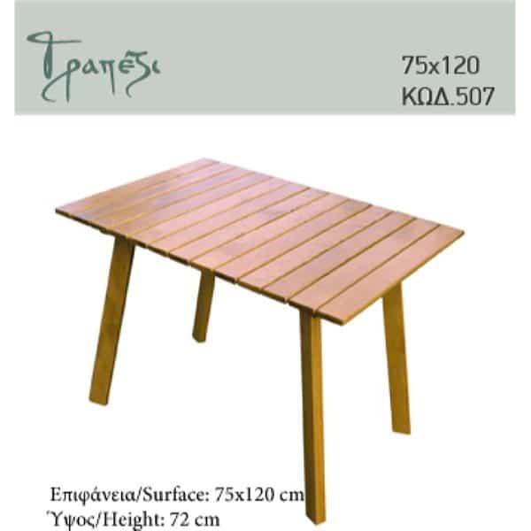 Τραπέζι κήπου N507 σε τρεις αποχρώσεις