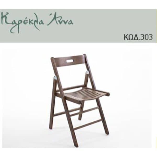 Καρέκλα κήπου Άννα