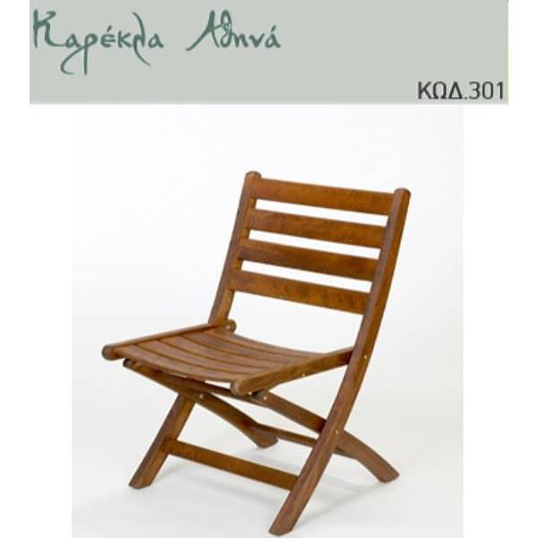 Καρέκλα κήπου Αθηνά