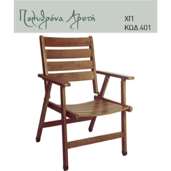 Πολυθρόνα κήπου Αρετή